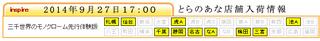 スクリーンショット-2014-09-27-16.59.jpg